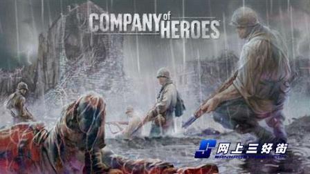 Coh英雄连勇气传说战火欧洲第157期专家难度地图波卡基村