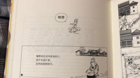Evelyne的云书架—《细腰》—选自蔡志忠漫画《六朝怪谈》