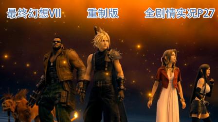 《最终幻想VII重制版》修剪全剧情实况(P27)