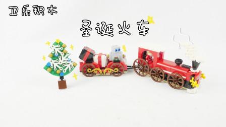 积木搭建:卫乐积木圣诞系列圣诞火车评测,圣诞老人的麋鹿呢?