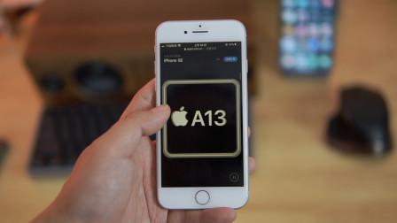 聊聊新款iPhoneSE:A13加持3299的小屏旗舰真的值得买吗?