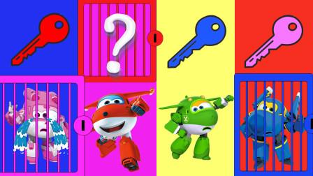 超级飞侠玩具故事:糟糕!到底哪根钥匙才能打开小爱的笼子?