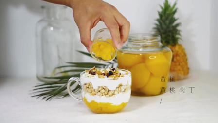 用黄桃罐头+老酸奶做一个口感清爽的酸奶酪,很应季的甜品哦