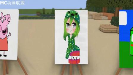 我的世界动画-怪物学院-画女生-Theweakest Craft