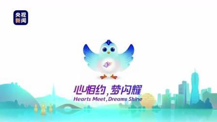今天,杭州2022年亚残运会吉祥物亮相啦!