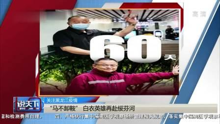 说天下 2020 黑龙江省内新增确诊病例4例 新增境外输入病例16例