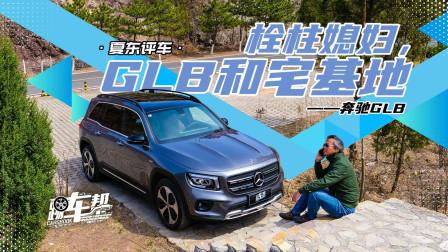 《夏东评车》奔驰GLB:栓柱媳妇,GLB和宅基地-踢车帮