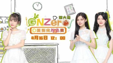 GNZ48 O蛋厨房对抗赛
