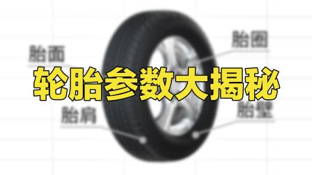"""""""解禁""""后去自驾?等等,你的轮胎选对了吗?-视知车学院"""