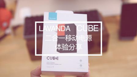 LAVANDA CUBE 二合一移动电源体验分享:彻底解决手机没电问题?