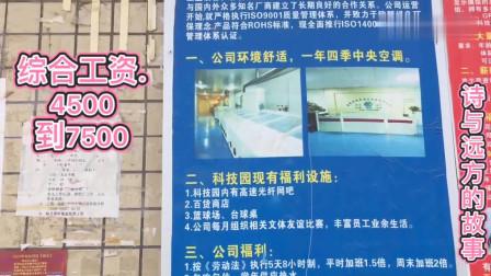 东莞:清溪一个厂招聘信息4500到7500,看了你还会来广东打工吗?