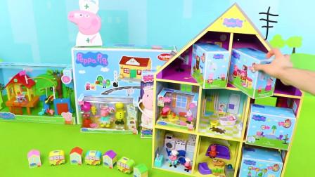 粉红猪小妹卡通玩具:小猪佩奇的魔法玩具小屋,里面都有什么呢?