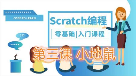 Scratch少儿编程 零基础入门培训免费视频课程 第三课 小地鼠