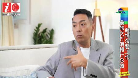 姜皓文(黑仔)入行多年终获得金像奖,感激郑则仕当年开窍