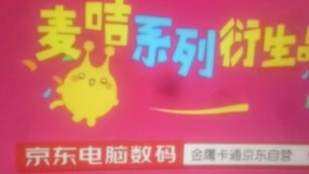 麦咭系列衍生品 20秒广告 京东电脑数码