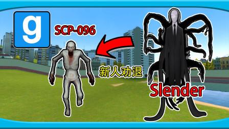 当 无脸男 和 SCP-096 同时追杀一名新玩家?