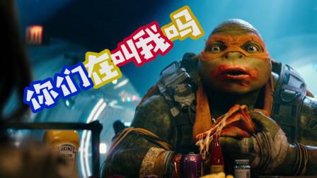 古灵精怪的忍者神龟,爱吃披萨爱喝汽水,你有注意这些逗比瞬间吗?