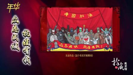 拾箴美术馆:抗击疫情美术书法作品展播(九)