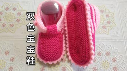 手工针织婴儿毛线宝宝鞋,鞋底缝合窍门大放送,一起来看看图解视频