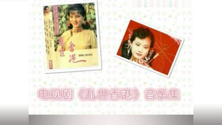 电视剧《乱世香港》1990年片尾曲——人与人啊-廖百威