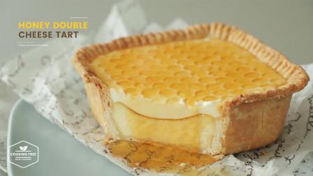 在家中制作精致美味的蜂蜜双重芝士,你想尝试吗?一起来见识下!