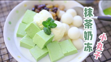 今年夏天一定要吃的美食,冰冰凉凉的神仙甜品抹茶奶冻小丸子快学起来~