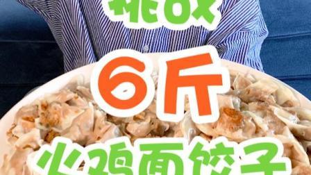 火鸡面吃过,火鸡面饺子你尝了吗?