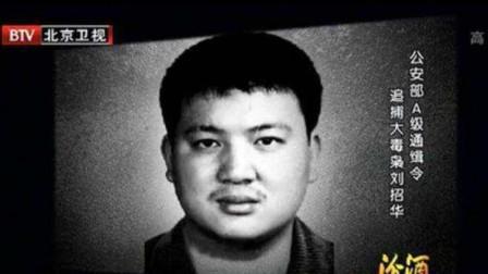 珍贵影像:大毒枭刘招华罪大恶极,被捕后街坊则如此评价他