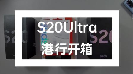 【刹那测评05】港版三星S20 Ultra开箱