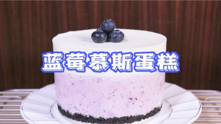 """阿煮:像极""""芋头冰淇淋""""的蓝莓慕斯蛋糕,无需烤箱,做法简单"""