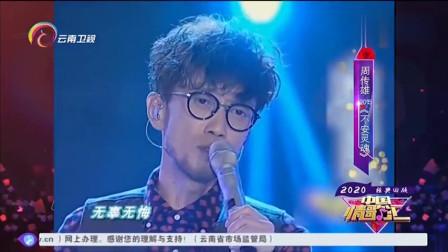 中国情歌汇周传雄演唱不安的灵魂是一首超级好听的经典