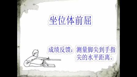 小学一年级体能坐位体前屈