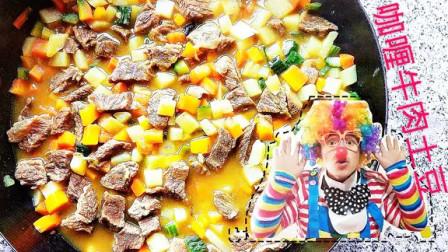 山西小丑做咖喱牛肉土豆,味道特别好吃,儿子吃了半碗不够吃