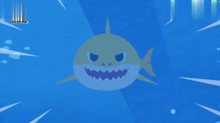 碰碰狐儿歌:鲨鱼妈妈也出来啦,大家在玩捉迷藏,宝宝在哪呢