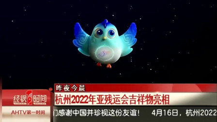 杭州2022年亚残运会吉祥物亮相
