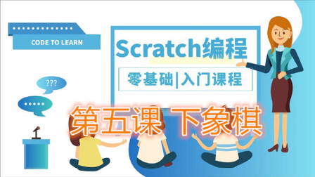 Scratch少儿编程 零基础入门培训免费视频课程 第五课 编程下象棋