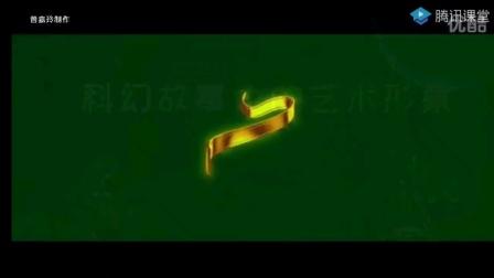 肇庆高新区实验小学美术课堂(腾讯课堂)——科幻故事中的艺术形象