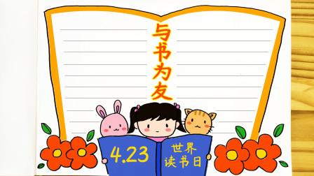 与书为友!一起学画世界读书日手抄报模板,简单又漂亮