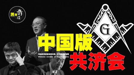 中国版共济会,中国最神秘的顶级富豪俱乐部,亿万富豪的朋友圈