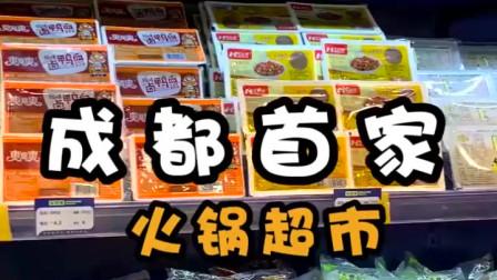 成都首家火锅食材便利店,种类丰富还便宜