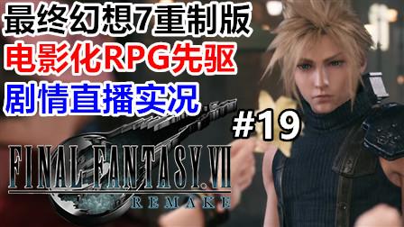 《最终幻想7重制版》主线剧情流程直播实况
