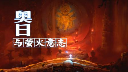 【小握解说】沙漠之巅发现最终神庙《奥日与萤火意志》第14期