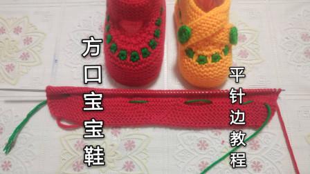 平针编织小妙招,简单又好织的花边,棒针打婴儿鞋比备图解视频