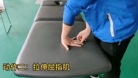 鼠标手运动康复训练