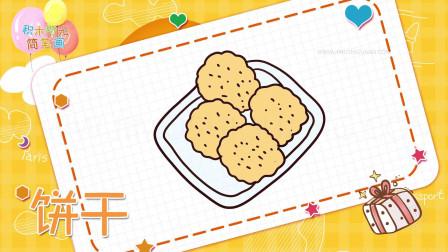 食物简笔画大全,画一盘饼干简笔画,积木时光简笔画