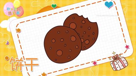 食物简笔画大全,画巧克力饼干简笔画,积木时光简笔画