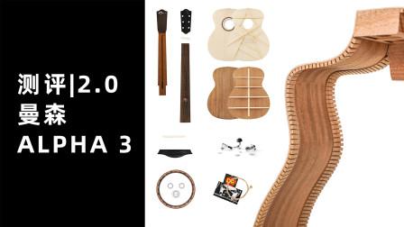 测评2.0|$224美元的吉他能够做成什么样?MAYSON ALPHA 3(曼森 A3)