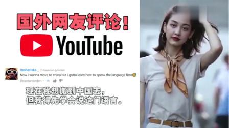老外看中国:抖音街拍走红油管,YouTu*e国外网友:现在学习中文不晚吧?