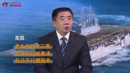 """杜文龙:带日本军舰东海""""秀肌肉"""" 疫情之下美国不惜牺牲盟友利益"""
