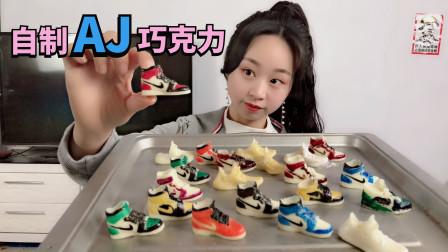"""买不起AJ鞋?妹子花3个小时自制迷你""""巧克力AJ"""",吃着好心疼!"""